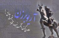 زندگینامه آریوبرزن، سردار بزرگ تاریخ ایران
