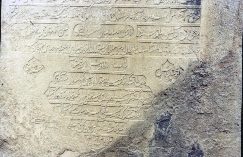 سنگ نبشته ی منثور قاجاری ـ تنگ تک آب