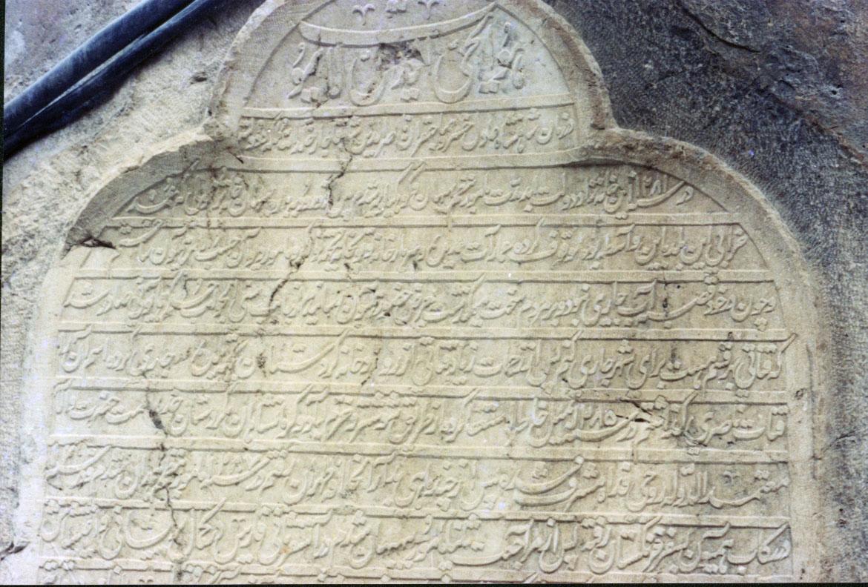 تنگ تک آب ارّجان و سنگ نبشته های قاجاری آن