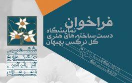 فراخوان نمایشگاه دست ساخته های هنری گل نرگس بهبهان منتشر شد