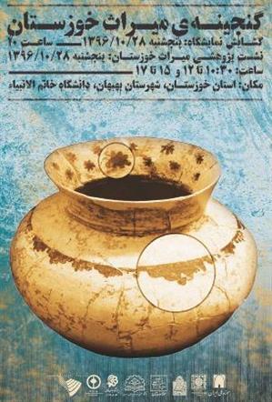 آثار شش هزار ساله چگا سفلی زیدون بهبهان